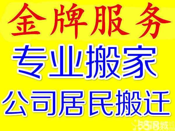 来北京搬家公司让您感受诚信服务